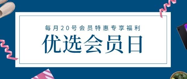 蓝色大气会员日福利活动