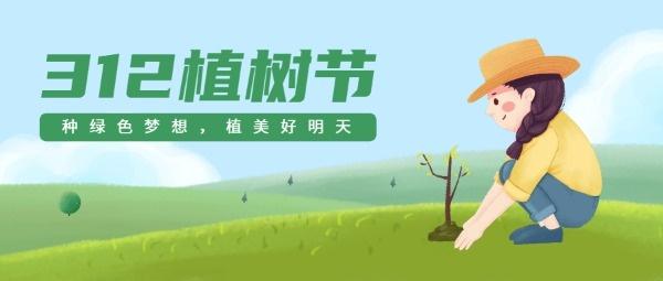 植树节手绘插画种树