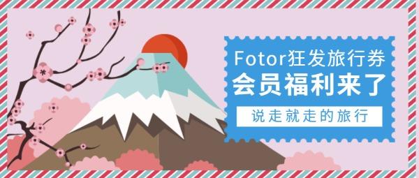 旅游目的地日本优惠券福利