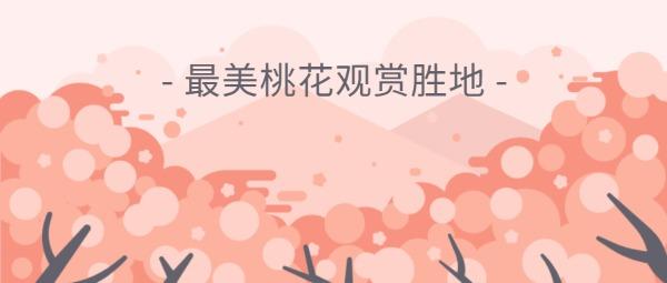 桃花观赏圣地推荐介绍