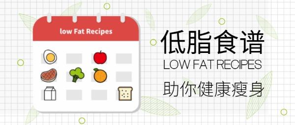 减肥食谱低脂餐饮知识健康