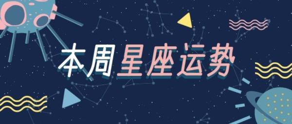 星座运势预测蓝色宇宙