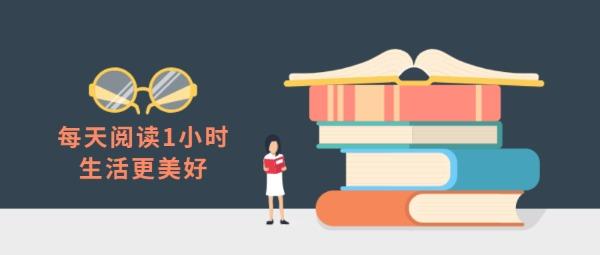 世界读书日阅读