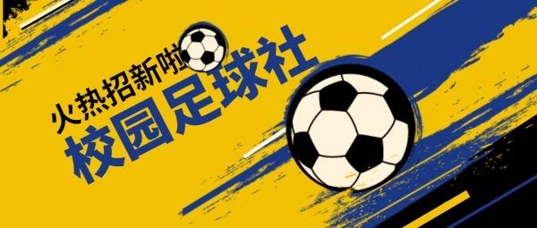 校园足球社团招新开赛