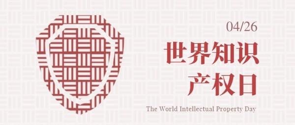 世界知识产权日