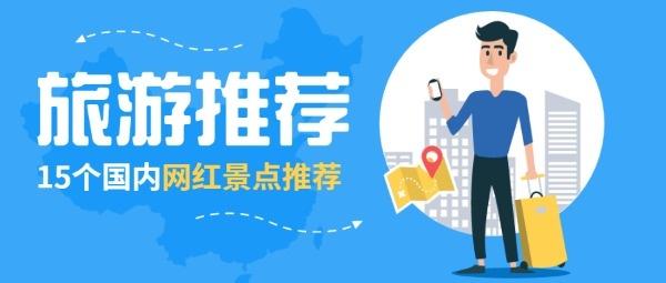 全国网红旅游推荐