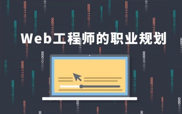 Web工程师职业规划