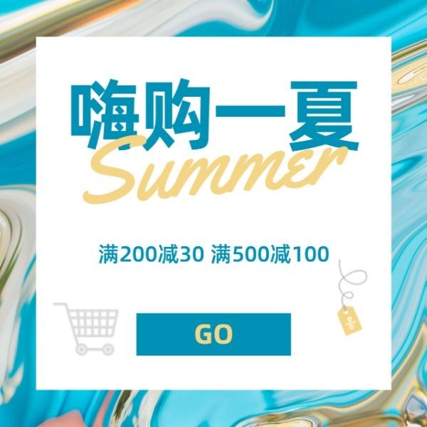 蓝色小清新夏季促销活动