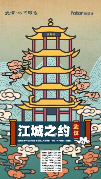 红色国潮武汉黄鹤楼宣传