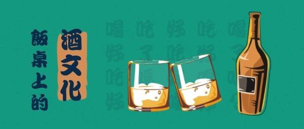饭桌酒文化