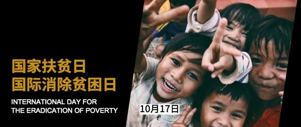 国际消除贫困日国家扶贫日