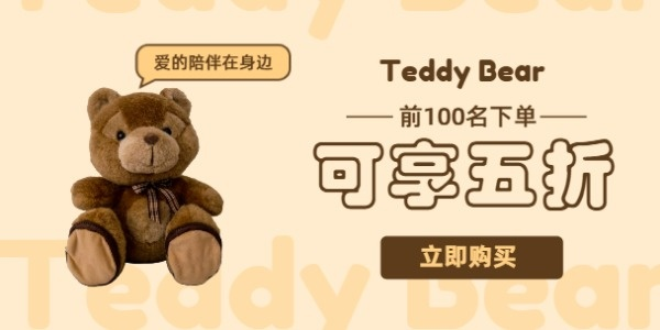 七夕节玩偶泰迪熊简约促销淘宝banner