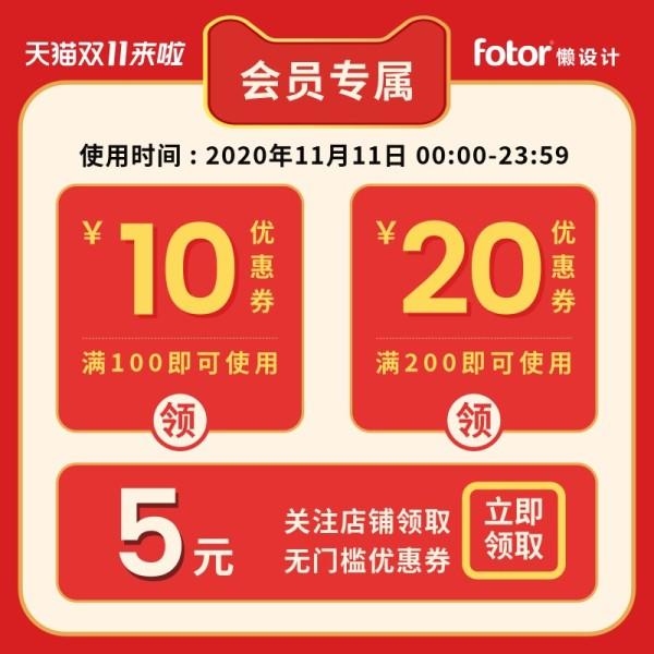 红色电商购物节促销优惠券红色主图直通车模板
