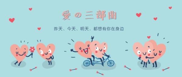 卡通浪漫情人节