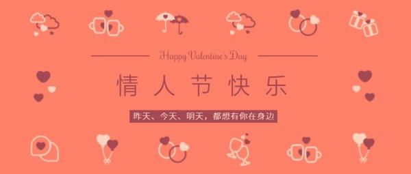 红色恋爱三部曲浪漫情人节