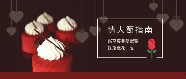情人节蛋糕店促销活动