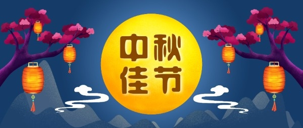 中秋佳节团聚插画公众号封面大图模板