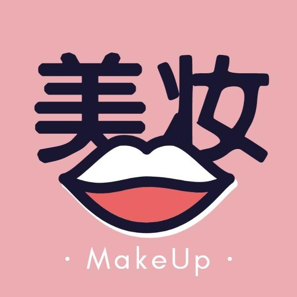 粉色红唇元素美妆