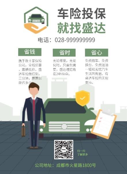 车险汽车保险