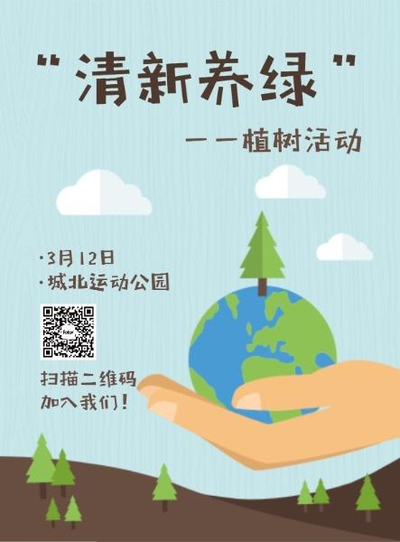 植树节公益活动
