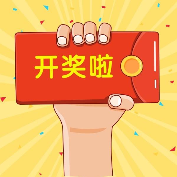 手拿红包开奖获奖公众号封面小图模板