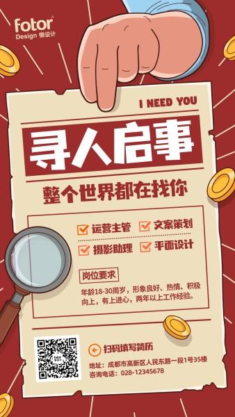 红色插画卡通招聘寻人启事手机海报模板