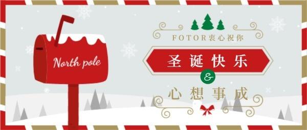 圣诞节衷心祝福