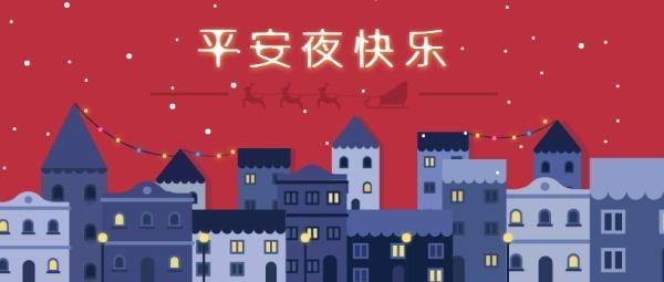 平安夜圣诞节快乐