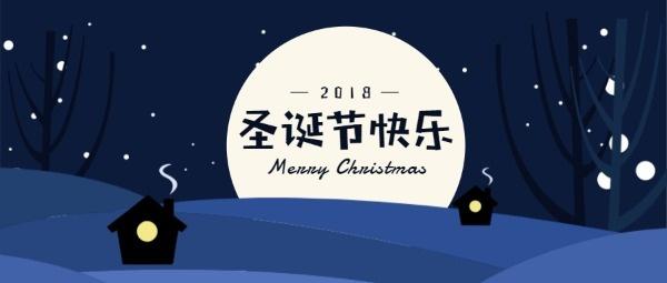 2018圣诞节快乐