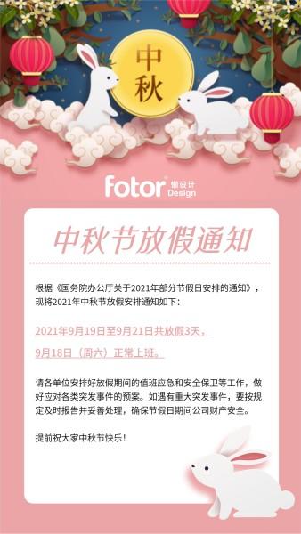 粉色简约风中秋节氛围祝福手机海报模板