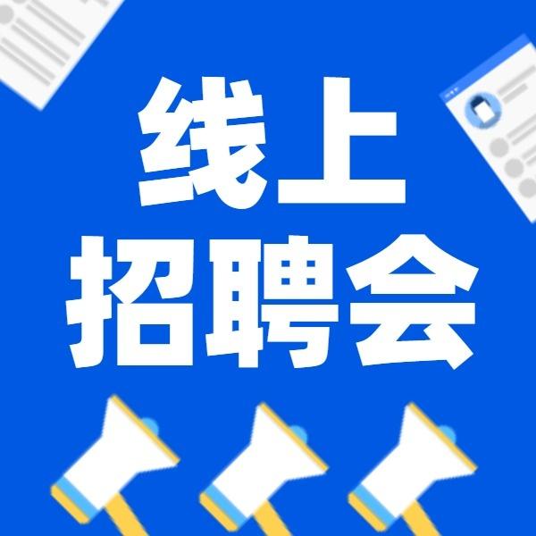 蓝色商务网络招聘会