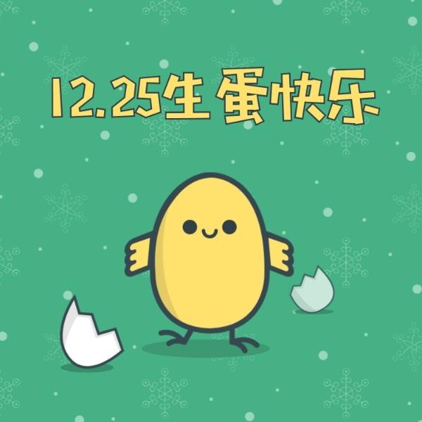 12.25圣诞快乐