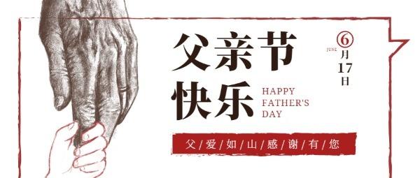 父爱如山父亲节快乐