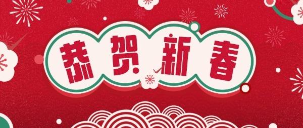 恭贺新春新年贺岁拜年祝福