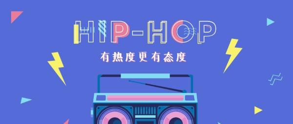 时尚娱乐嘻哈流行音乐