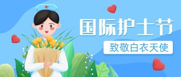 蓝色清新国际护士节