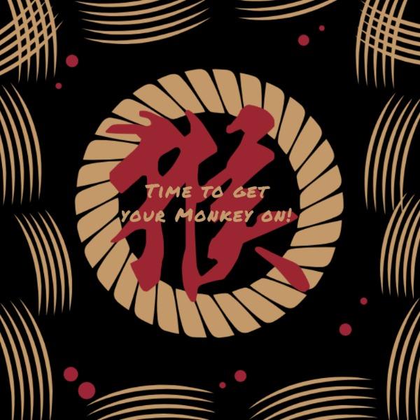黑色猴年猴字主题海报