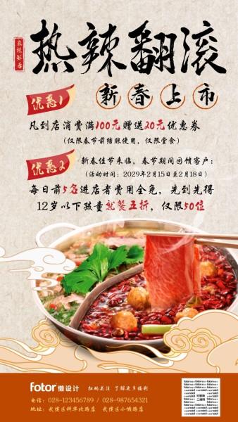 餐饮火锅新春上市促销手机海报模板