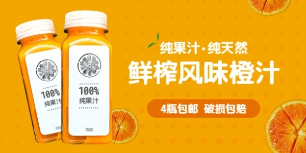 鲜榨橙汁促销活动
