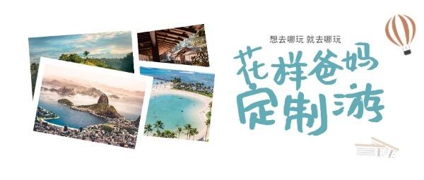 母亲节旅游定制游照片图文