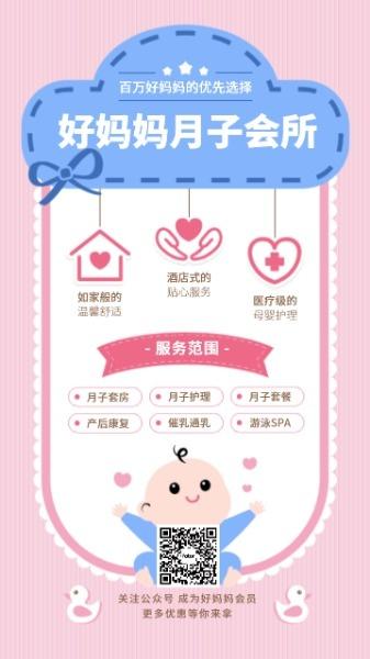 月子会所朋友圈微博广告配图