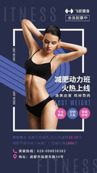 健身房健身馆宣传推广