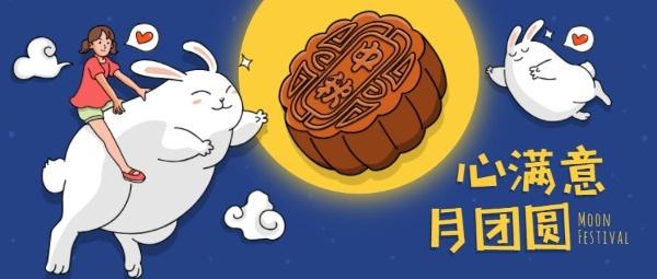 中秋节月饼兔子卡通插画