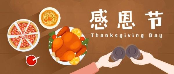 慶祝感恩節