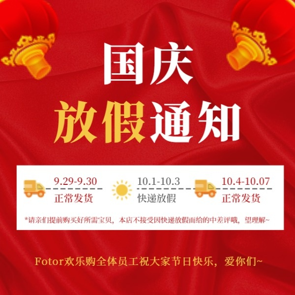 国庆节放假通知红色喜庆