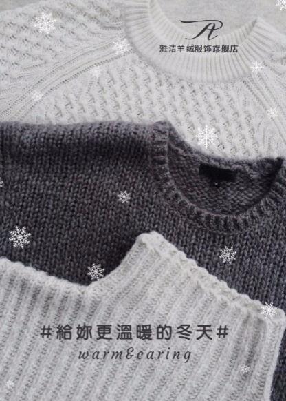 羊絨衫服裝