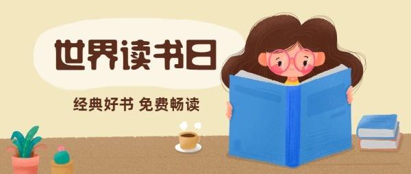 读书阅读好书精品书推介