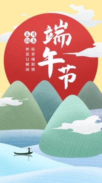 手绘中国风简约端午节插画