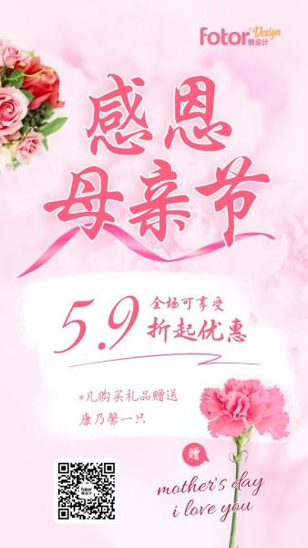 粉色浪漫母亲节节日优惠促销手机海报模板