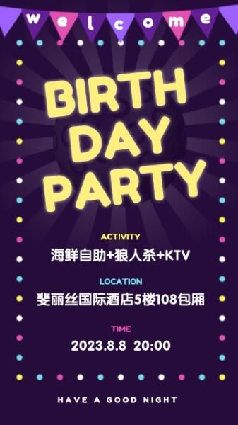 生日派对聚会娱乐活动酒吧时尚